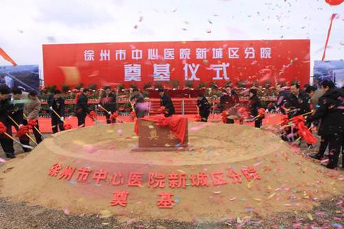 徐州市第四人民医院体检中心新院区仪式