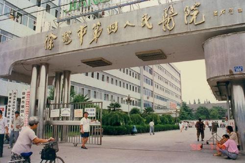 徐州市第四人民医院体检中心旧院区