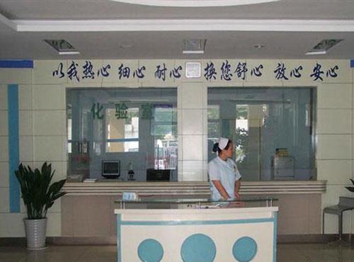 中国人民解放军第97医院体检中心服务台