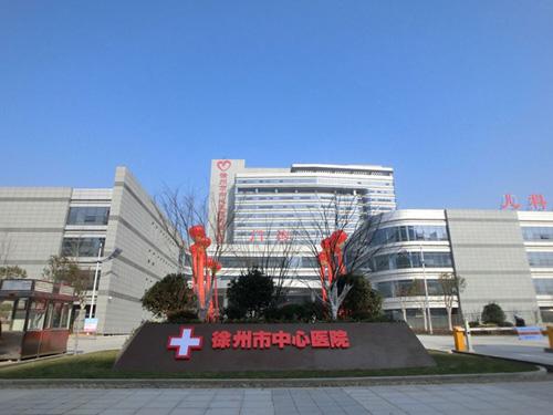 徐州市第四人民医院体检中心