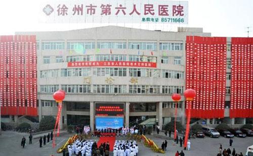 徐州医学院教学医院体检中心庆典仪式