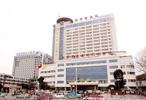 徐州中心医院体检中心