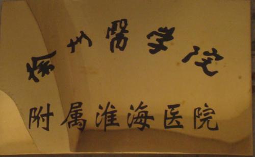 中国人民解放军第97医院体检中心品牌