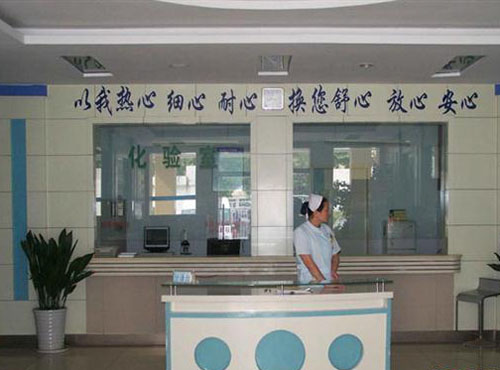 徐州医学院附属淮海医院体检中心服务台