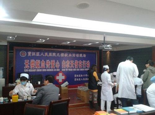徐州贾汪区人民医院体检中心献血