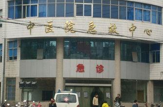 溧阳市中医院体检中心急诊中心
