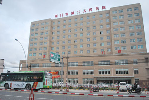 海门市第二人民医院体检中心正景