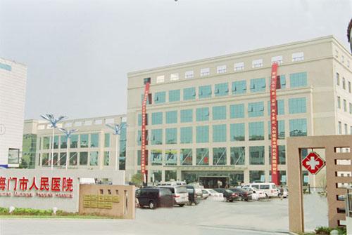 海门市人民医院体检中心门诊大楼