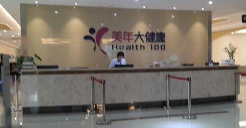 昆明美年大健康体检中心(北京路总院)