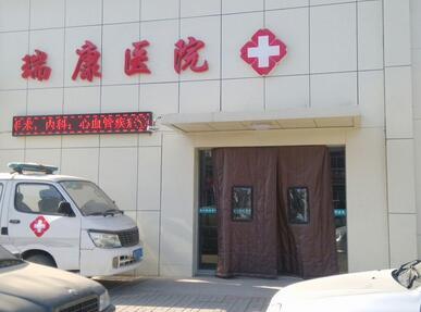 昆明瑞康醫院體檢中心