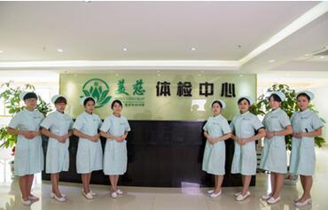 广州美慈健康体检中心
