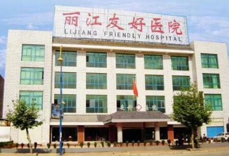 云南丽江友好医院体检中心