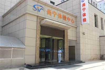 山西尚宁健康体检中心(滨河部)