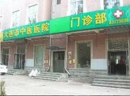 辽宁省第一康复医院体检中心门诊