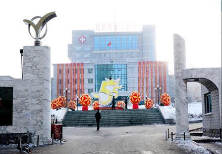 中国人民解放军东北军区后方卫生部第11后方医院体检中心