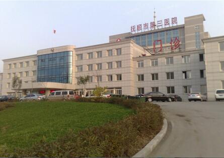 中国人民解放军东北军区后方卫生部第11后方医院体检中心外景2