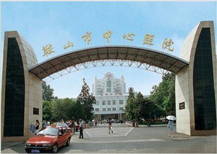 鞍山医学院附属医院体检中心入口