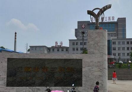中国人民解放军东北军区后方卫生部第11后方医院体检中心入口