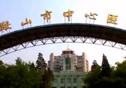 鞍山市立医院体检中心外景2