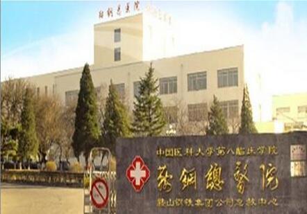 鞍山市心血管病医院体检中心入口