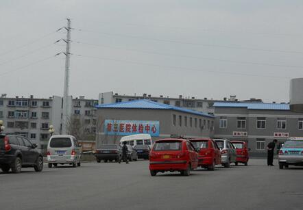 中国人民解放军东北军区后方卫生部第11后方医院体检中心交通
