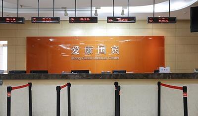 南京爱康国宾新街口体检中心