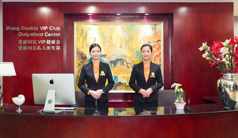 广州爱康国宾环市东体检体检中心