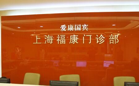 上海爱康国宾中山公园南延安西路体检中心