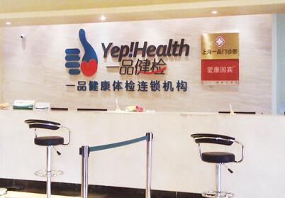 上海爱康国宾曹家渡一品体检中心