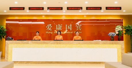 长沙爱康国宾八一桥华天酒店体检中心