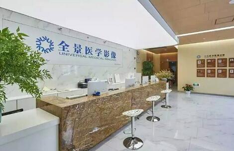 上海全景精密体检中心