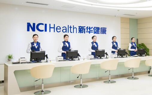 安徽合肥新華健康管理中心