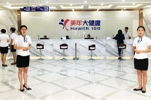 济宁美年大健康体检中心(济安分院)