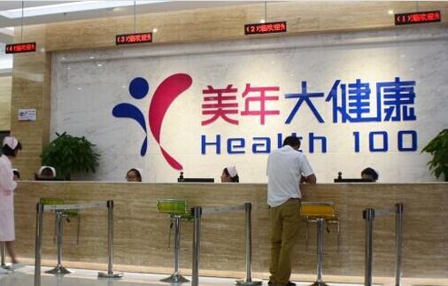 美年大健康体检中心台州临海分院