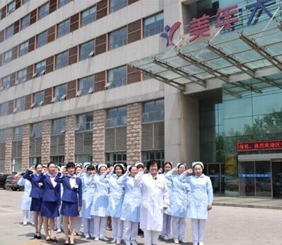 烟台美年大健康体检中心开发区分院