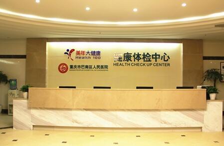 重庆美年好医生巴南体检中心