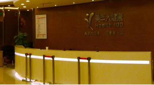 上海市美年大健康体检中心(静安区西康路分院)