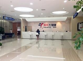 宁波美年大健康体检中心海曙分院
