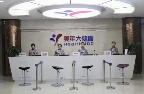 潍坊美年大健康体检中心(奎文分院)