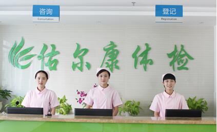 深圳佑尔康体检中心