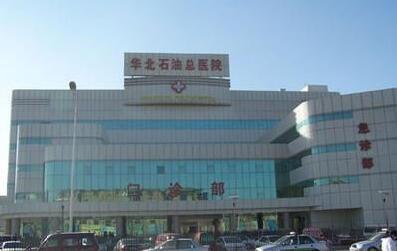 华北石油总医院体检中心