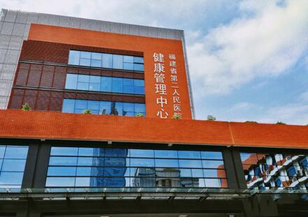 福州省二医院体检中心