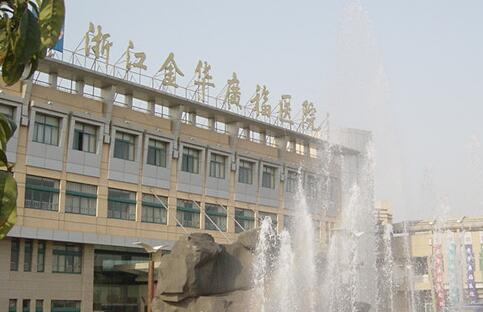 金华广福医院体检中心
