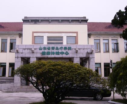 青島療養院體檢中心