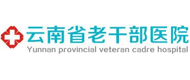 云南省老干部醫院體檢中心