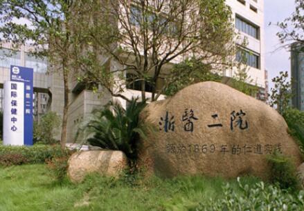 浙江大学附属第二医院体检中心