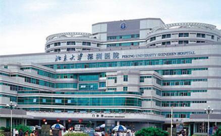 深圳北大醫院體檢中心