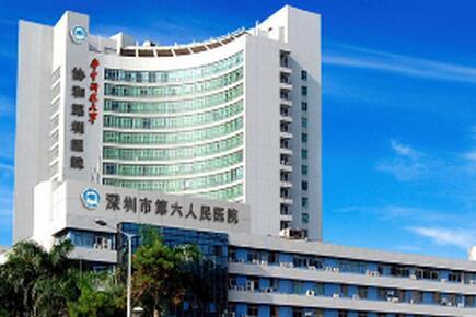 深圳南山医院体检中心