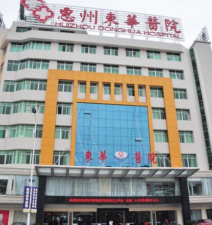 惠州东华医院体检中心