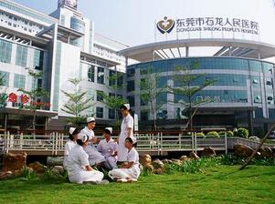 东莞市石龙人民医院体检中心